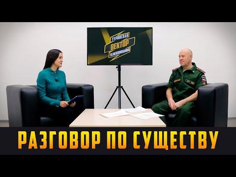 РАЗГОВОР ПО СУЩЕСТВУ Выпуск 24.01.20