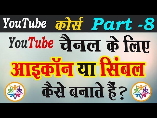 YouTube चैनल आइकॉन या सिंबल कैसे बनाते हैं ? How to Make YouTube Channel Icon or Logo ?
