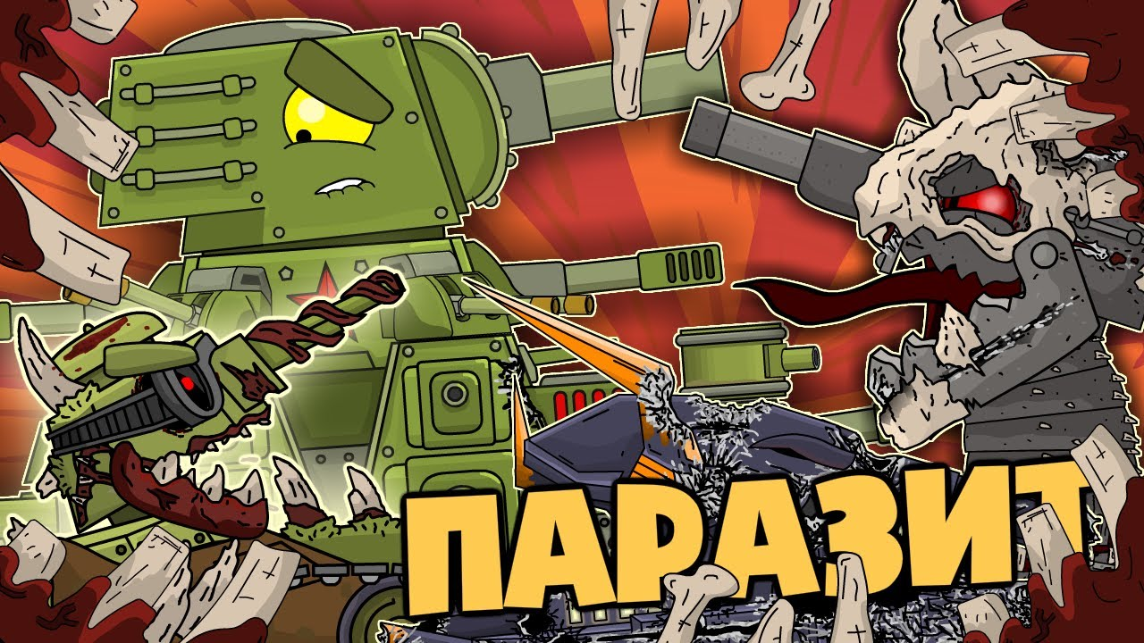 Все серии : Паразит на советской базе - Мультики про танки
