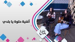 ميرا حبش ورين بواب - أغنية حلوة يا بلدي