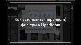 Как установить (перенести) фильтры в LightRoom