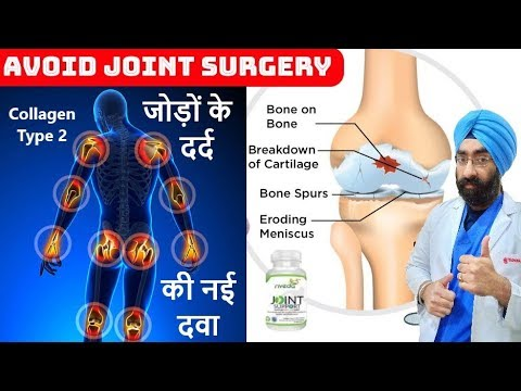 जोड़ों के दर्द की नई दवा | Collagen Type 2 | Increase Life Of Your Joints | Dr.Education (Hindi)