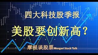 【20074】半导体股大升,7/30盘后四大科技公司季报,联储会议,周四五美股如何走?
