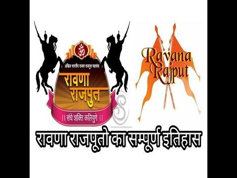 रावणा राजपूतों का सम्पूर्ण इतिहास || Rawna Rajput History || Times Of Rajasthan