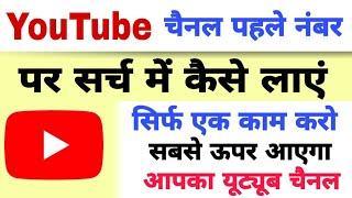 YouTube चैनल सर्च में कैसे लाएं, YouTube Channel search me kaise Laye