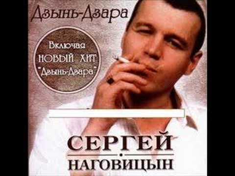 Клип Сергей Наговицын - Дзынь-дзара