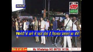 Ranchi// PM मोदी के किसी राज्य में जाने से पहले क्या करती है वहां की पुलिस...