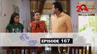 Neela Pabalu | Episode 167 | 31st December 2018 | Sirasa TV Thumbnail