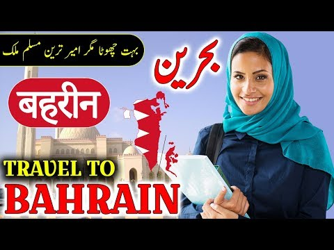 Travel To Bahrain | Full History And Documentary About Bahra