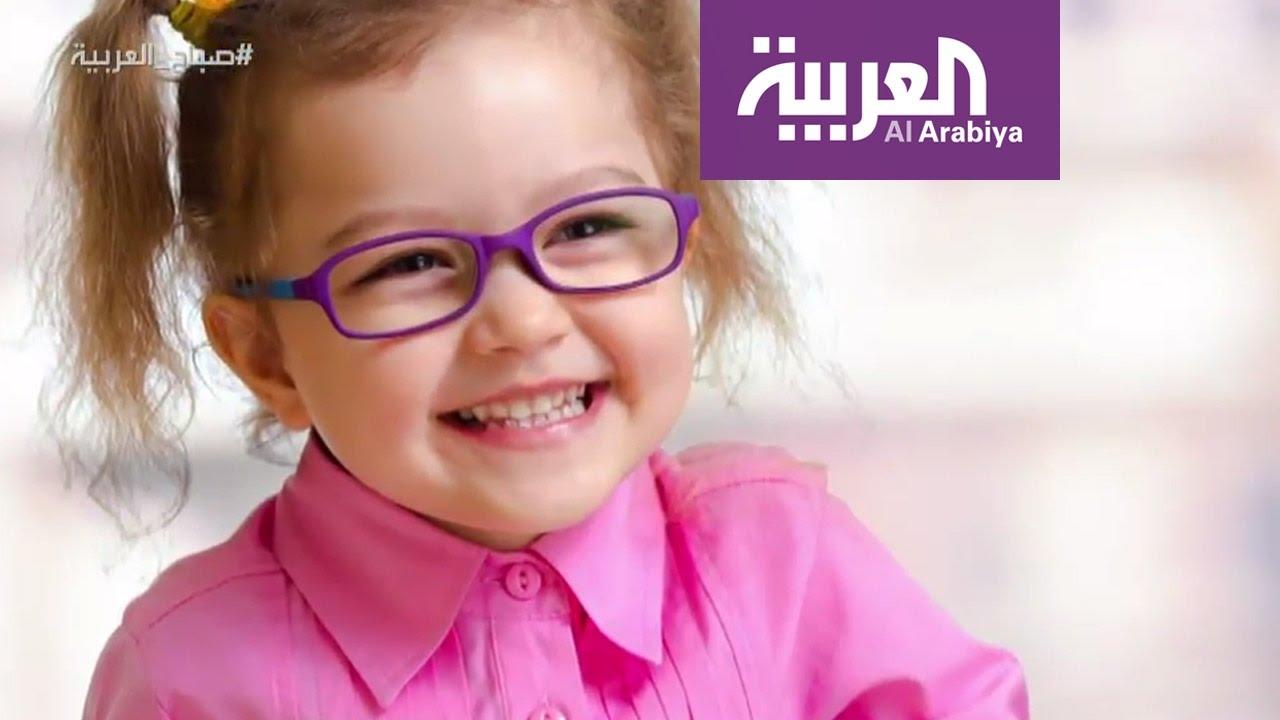 980c5a4e5 صباح العربية : كيف تختار النظارة الأنسب لطفلك ؟ - YouTube