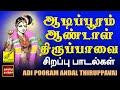 ஆடிப்பூரம் ஆண்டாள் திருப்பாவை | Adipooram Andal Thiruppavai - JukeBox | Vijay Musicals