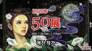 예진 작가 / 비움갤러리 2020년 50전
