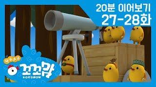 [꼬꼬맘] 27-28화 l망원경은 재미있어 l 박사님,…