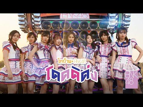 【MV Full】โดดดิด่ง Ost. ไทบ้าน x BNK48 จากใจผู้สาวคนนี้ / BNK48 - วันที่ 15 Jan 2020