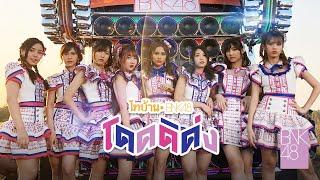 Download lagu 【MV Full】โดดดิด่ง Ost. ไทบ้าน x BNK48 จากใจผู้สาวคนนี้ / BNK48