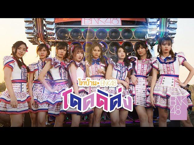 【MV Full】โดดดิด่ง Ost. ไทบ้าน x BNK48 จากใจผู้สาวคนนี้ / BNK48