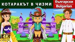 КОТАРАКЪТ В ЧИЗМИ | приказки | детски приказки | приказки за лека нощ | Български приказки