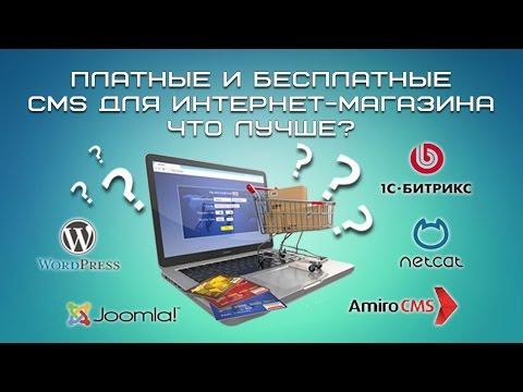 Платные и бесплатные CMS для интернет-магазина. Что лучше?
