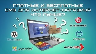 видео CMS для интернет-магазина