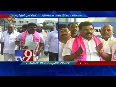 TRS candidate Nannapaneni Narendra files nomination in Warangal East - TV9