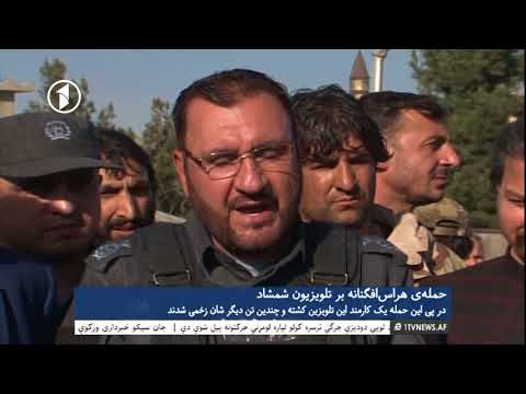 Afghanistan Dari News.07.11.2017 خبرهای افغانستان