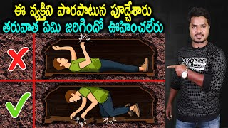 What to do if you are Buried Alive | Unknown Facts | Telugu | Vikram Aditya Latest Videos | #EP280