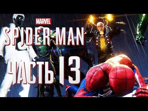 """Прохождение Spider-Man PS4 [2018] — Часть 13: """"ЗЛОВЕЩАЯ ШЕСТЕРКА"""" В СБОРЕ!"""