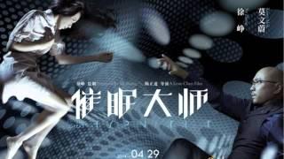"THE GREAT HYPNOTIST soundtrack, by Benson Chen : ""The Great Hypnotist"""
