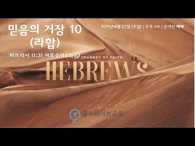 [샌디에고 홀리웨이브교회] 주일 온라인예배 | 사생결단의 믿음 | 2021년 6월 27일 | 이경호 목사