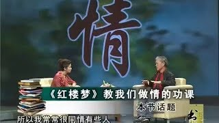 "BTV《书香北京》蒋勋说《红楼梦》(上) 20120109 Chiang Hsun comments on ""A Dream of Red Mansions"", Part 1 (Mandarin)"