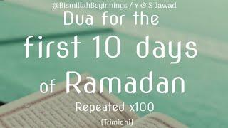RAMADAN 2020: DUA FOR FIRST 10 DAYS | REPEATED x100 | Ya Hayyu Ya Qayyum bi-Rahmatika astagheeth