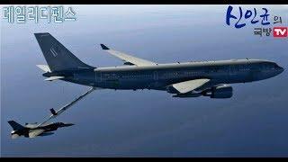 공군, 공중급유기 도입! 北 삼지연 폭격 가능 전투기 230대로!
