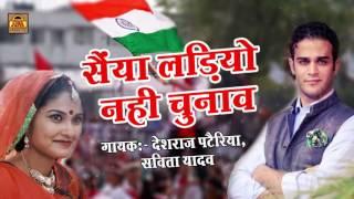 Saiya Ladiyo Nahi Chunaw #Superhit Bundeli Folk Song #Deshraj Pateriya,Savita Yadav #Sonacassette