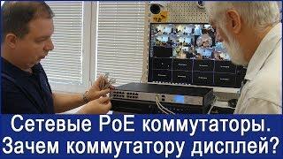 видео Коммутаторы и инжекторы POE 4 8 16 24 портовые