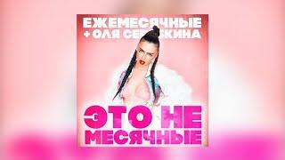 Ежемесячные, Оля Серябкина - Это не месячные