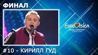 №10 - Кирилл Гуд