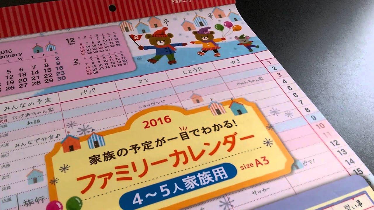 セリア100均壁掛けカレンダー2019【画像】 ディズ …