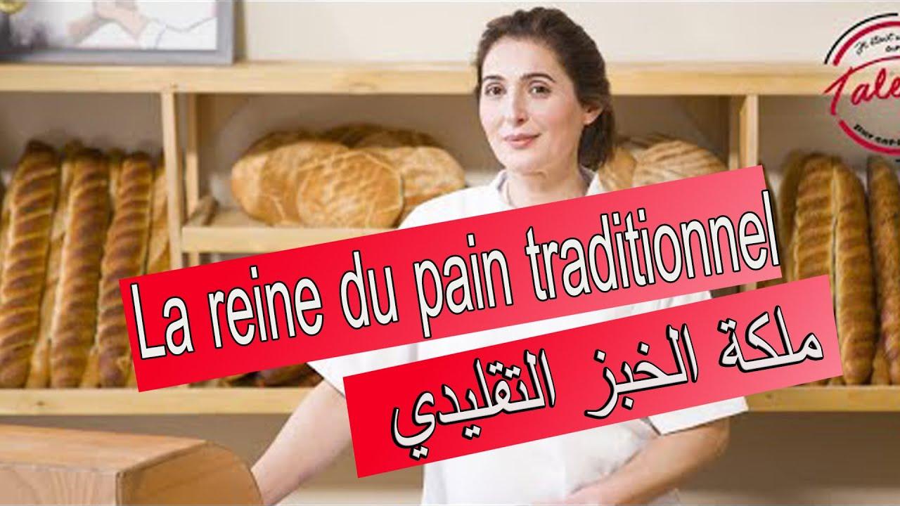 Download Hayat AIT LOUNIS la reine du pain traditionnel
