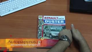 Автолитература: Цветная книга по ремонту Renault Duster