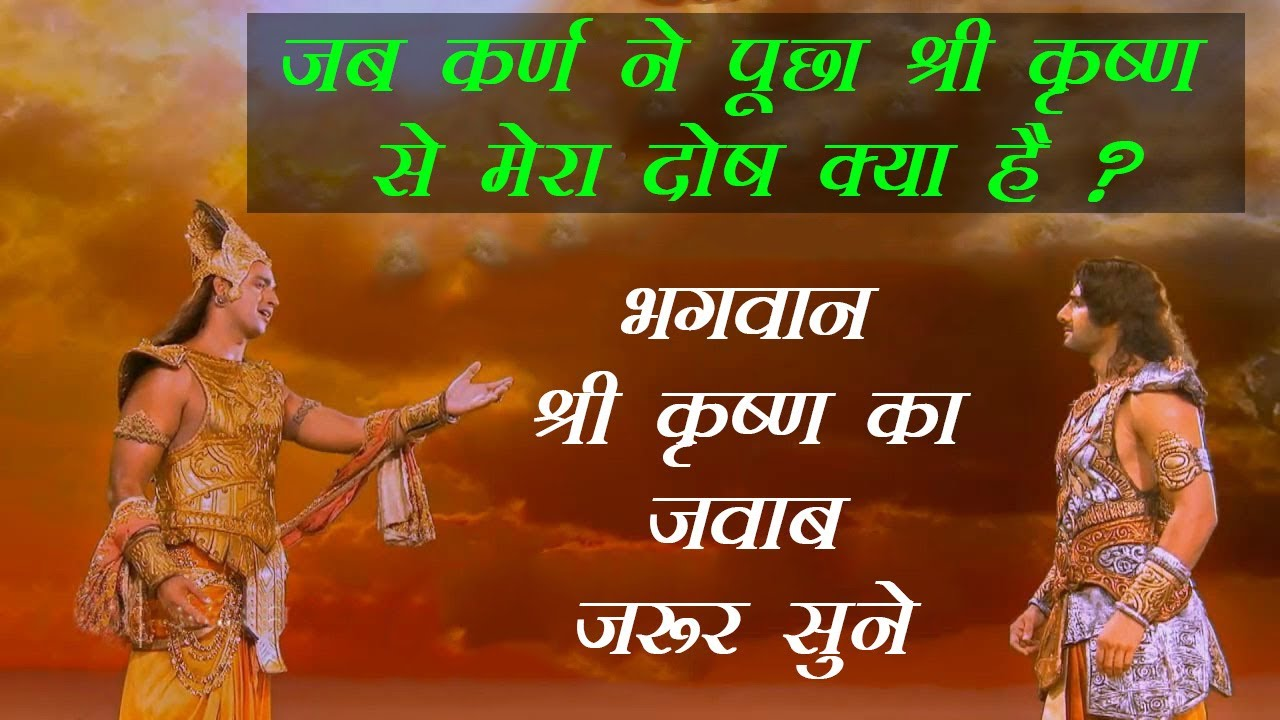 भगवान श्री #कृष्ण और महारथी #कर्ण का संवाद......|| Kaal Chakra