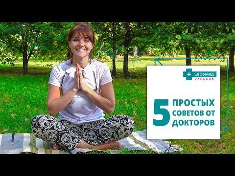 5 простых советов от 5 докторов, которые помогут надолго сохранить здоровье | ЕвроМед ТВ