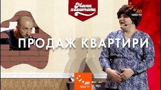 Продаж квартири | Шоу Мамахохотала | НЛО TV