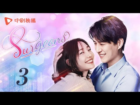Surgeons - Episode 3(English sub) [Jin Dong, Bai Baihe]