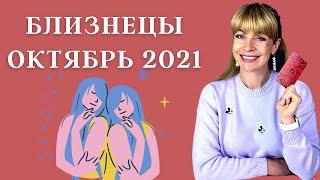 БЛИЗНЕЦЫ ОКТЯБРЬ 2021: Расклад Таро Анны Ефремовой