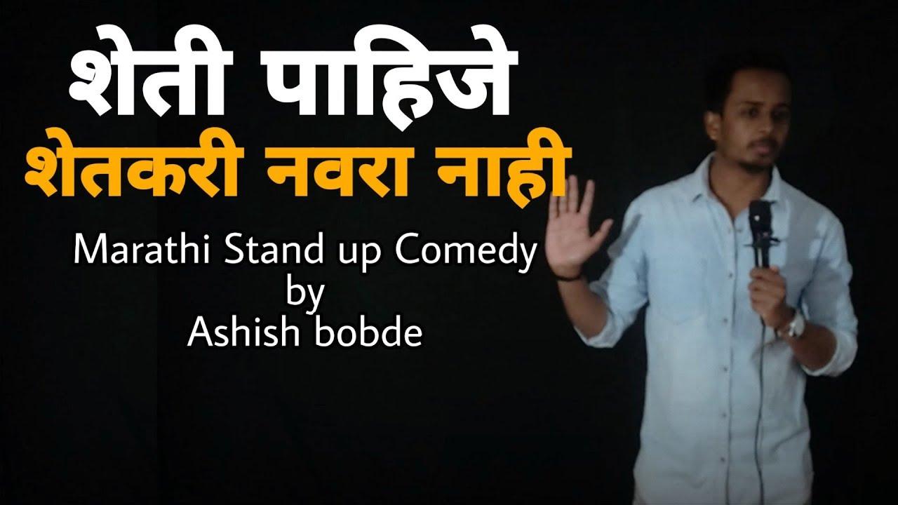 मुलीला शेती पाहिजे शेतकरी नवरा नाही | Marathi Stand up Comedy By Ashish bobde