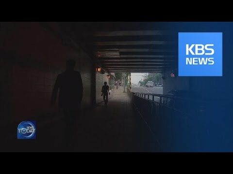 ISSUES OF STALKING / KBS뉴스(News)