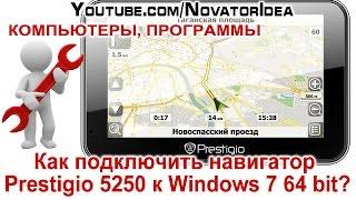 видео Mobile Device Center - ActiveSync для Windows 7 и Windows Vista - скачать бесплатно