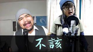 【翻唱】周杰倫 x 張惠妹 - 不該(短版)