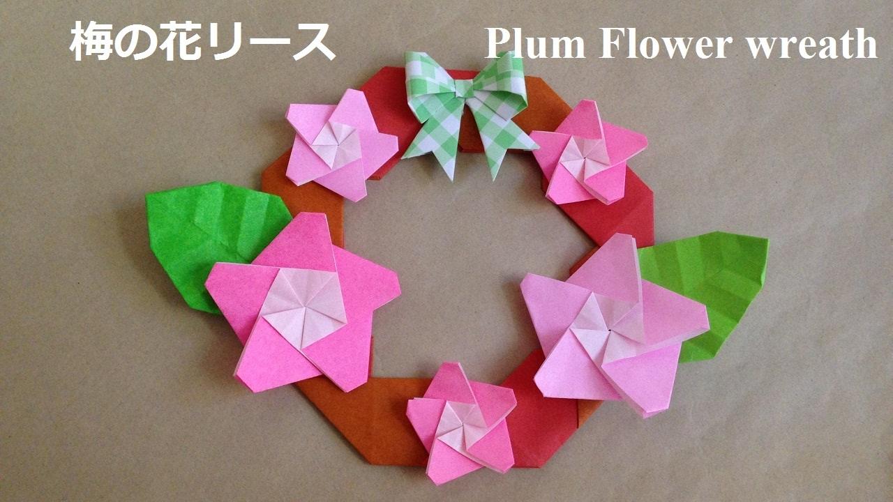折り紙 梅の花 リース 折り方(niceno1)Origami Flower plum wreath , YouTube