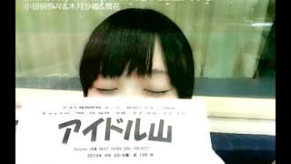 2015/9/2 BayFM ON8+1 アイドル山! 放課後プリンセス 小田桐奈々&木月...